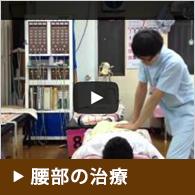 腰部の治療